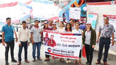 Photo of मुक्तिनाथ विकास बैंकको चाडपर्व उपहार योजना