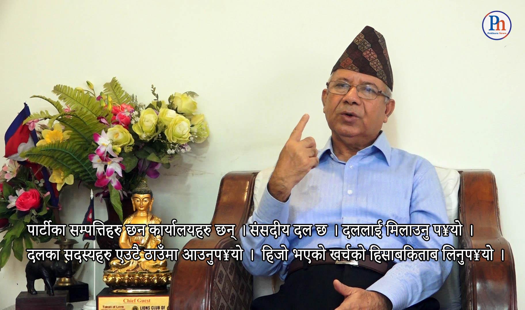Photo of मापदण्ड पुग्दै नपुग्नेलाई च्याप्ने र सिनियर मान्छेलाई हटाउने प्रवृति सच्याउनुपर्दछ- नेता नेपाल