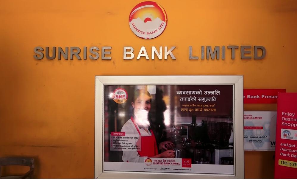 Photo of १३ औं वार्षिकोत्सवको अवशरमा सनराइज बैंकले गर्यो संघ संस्थाहरुलाई सहयोग